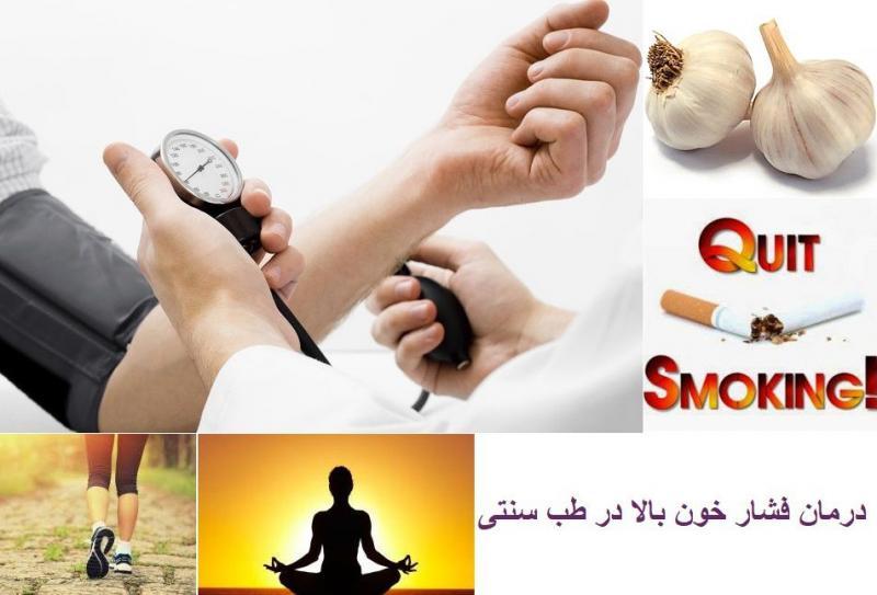 درمان فشار خون بالا با طب سنتی